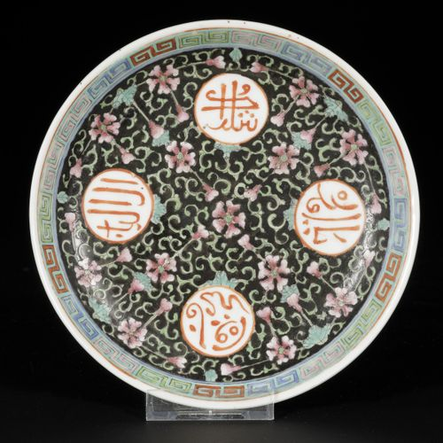 A porcelain famille noir plate with Islamic characters, marked Qianglong, China,…