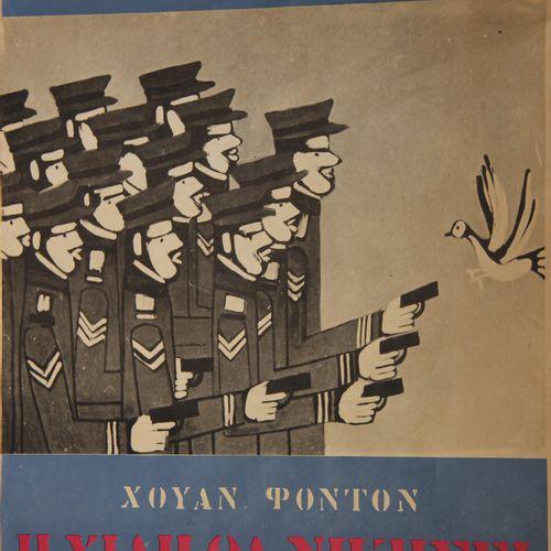Andy WARHOL  Affiche de l'exposition Louisana du 7.10 au 26.11.78  On y joint un…