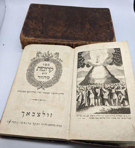 1826, prayer book of Shevuot/Pentecost