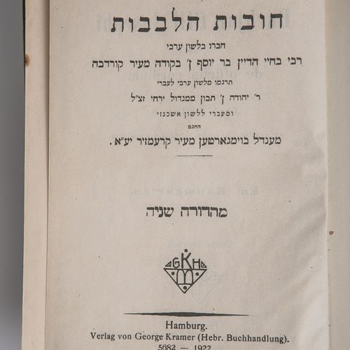 "Jehuda fil. Tibbonis, ""Bachjae filii Josephi"", librum officiis cordium, traducti…"