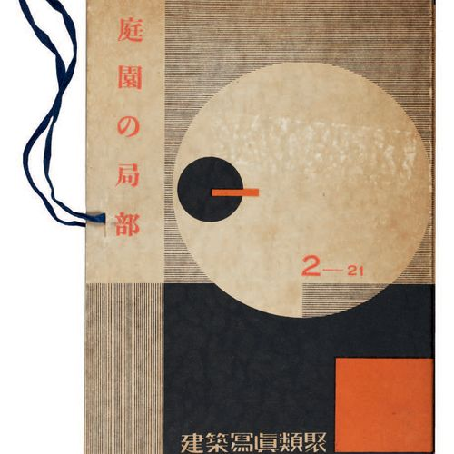 [AVANT GARDE JAPONAISE. ARCHITECTURE]. KENCHIKU SHASHIN RUISHU (Architectural ph…