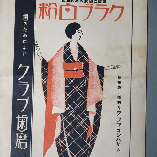 [AVANT GARDE JAPONAISE]. REVIEW. SHOCHIKUZA NEWS I.VII. Tokyo, 1928. Booklet in …