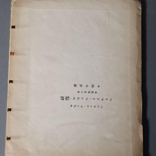 AVANT GARDE JAPONAISE. RIMBAUD Arthur. MIDDLE SCHOOL WORMS. Tokio, Mikasa Schobo…