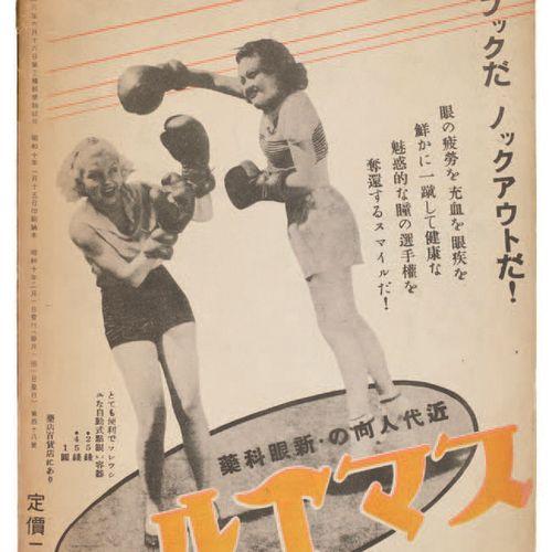 AVANT GARDE JAPONAISE. CHIGAKON MAGAZINE. Tokyo, December 1949 issue. In 8, pape…
