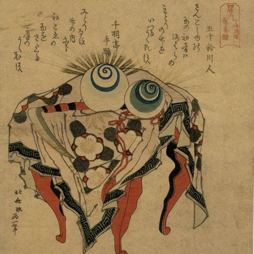 Hokusai, Katsushika 1760 1849 Japanese Woodblock Prints Surimono copy B or C (Ka…