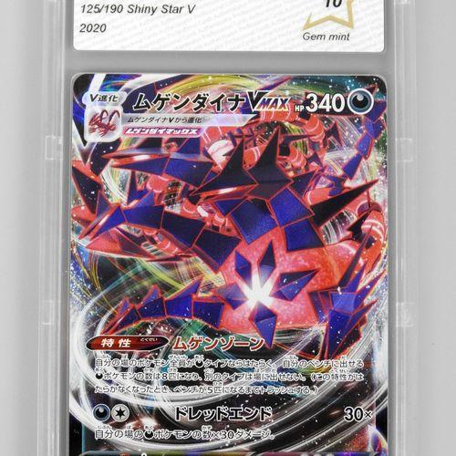 ETERNATUS V最大的艺术  闪亮之星V 125/190 JAP  口袋妖怪卡被评为PCA 10/10
