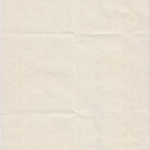 Lettre CHINE, TAÏWAN, 1961  Lettre    Lettre de Chiang Kaï Shek / Jiang Jeshi (蔣…