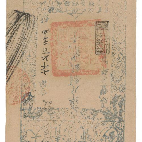 CHINE, Dynastie Qing, période Xianfeng (1850 1861) Banknote of 2000 wen.  24 x 1…