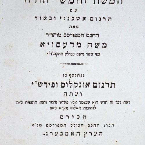 SEFER TORAH nebiim uketubim: = Hebrew Bible (1882). Wien, Holzhausen 1882. 1384 …