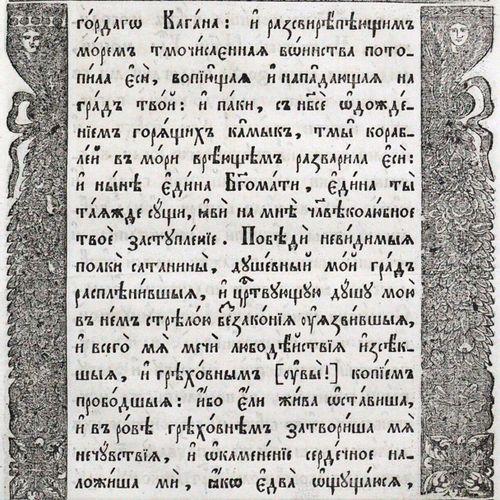 Gebets und Andachtsbuch, probablement en Russie, 18e 19e s. 4°. Avec de nombreus…