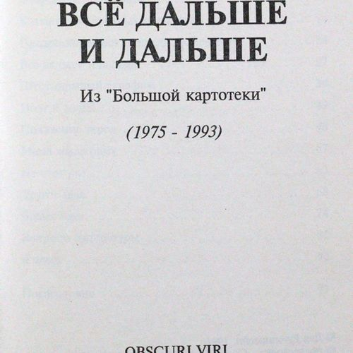 "Rubinstein,L. Vse daleche i daleche iz ""Bolshoi Kartoteki"" (1975 1993). Moscou, …"