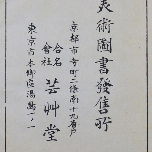 Sammlung 15本日本木刻书,19 20世纪上半叶,8° 8°。用线缝制的梭织纸(14)a.Ocart.在leporello折叠。(使用的痕迹)。) 一些…