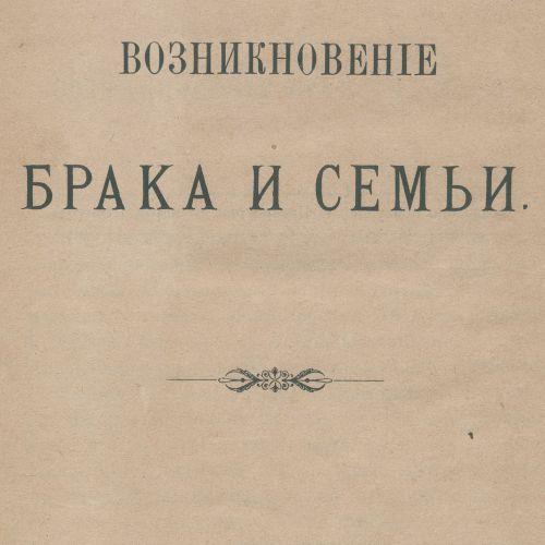 Kautsky,K. Vozniknovenie braka i semij (Cyrill., = The Origin of Marriage and Fa…