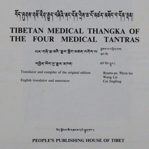 Byams pa, `Phrin las und Wang Le. Thangka médical tibétain des quatre tantras mé…