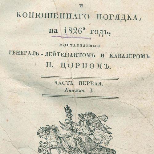 Zorn,P. Zapiski dlya ohotnikov do loshadej i konjushennogo poryadka na 1826 god.…