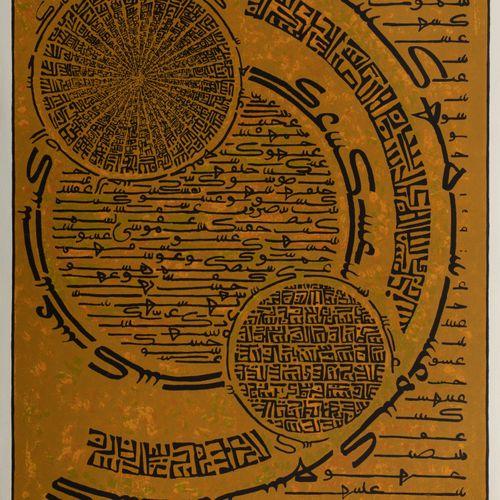 Charles Hossein ZENDEROUDI (né en 1937) L'entrée, 1972 Sérigraphie tirée en coul…