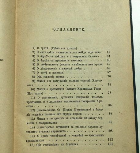 JEAN DE CRONSTADT (Jean Sergiev) (1829 1908)  The truth about God, the world and…