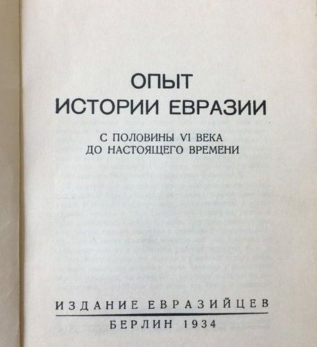 VERNADSKI G.  The History of Eurasia. From the 6th century to the present day. E…
