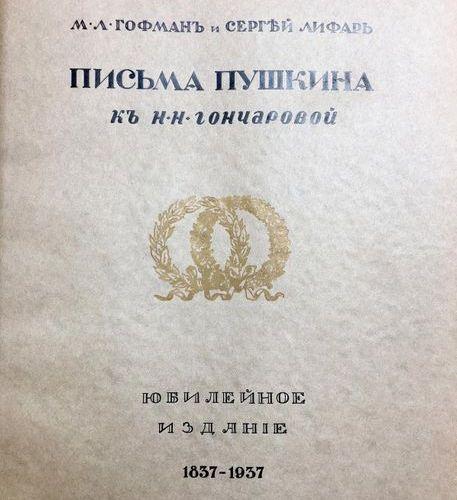 LIFAR Serge (1904 1986)  HOFMANN Modest (1887 1959)  Letters from Alexander Push…