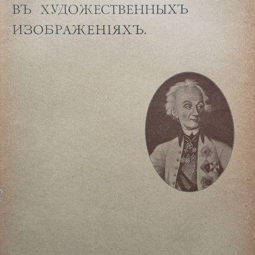 STREMOUKHOV M., SIMANSKI P.  La vie d'Alexandre Souvorov. Recueil de portraits, …