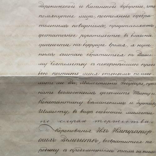 LETTRE SIGNEE PAR LE MINISTRE DES AFFAIRES INTERIEURES LANSKOY SERGEY STEPANOVIT…