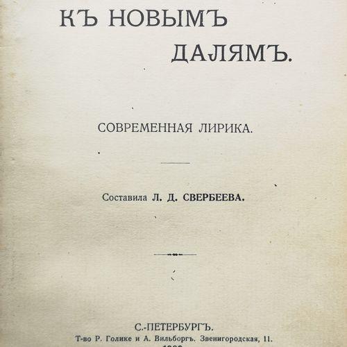 LOT COMPRENANT 3 EDITIONS :  GORKI Maxime (1868 1936). Mes universités. Ed. Knig…