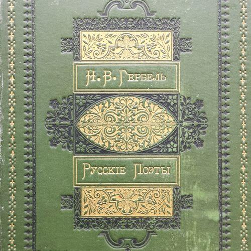 [DE LA BIBLIOTHÈQUE DE NICOLAS TOUROVEROFF]  LOT de 4 livres d'art : 1) Gerbel N…