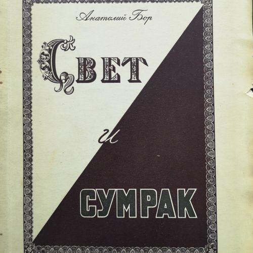 LOT DU 4 RECUEILS POETIQUES : 1) L'immortalité, Ed. « La lumière », Munich, 1947…