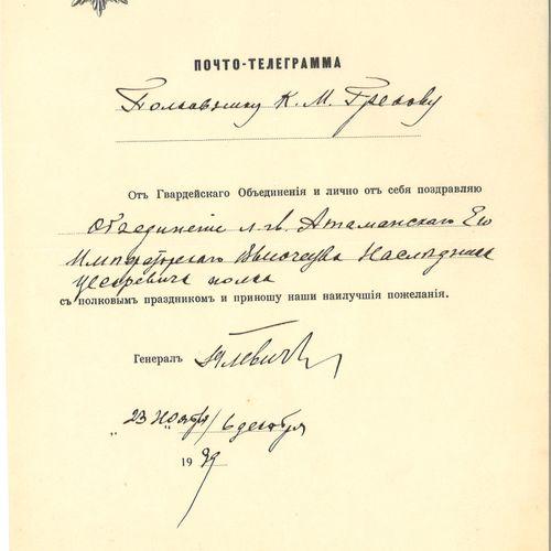 GOULEVITCH ARSÈNE (1866 1947),  GENERAL MAJOR AUTOGRAPHE  Télégramme postal en p…