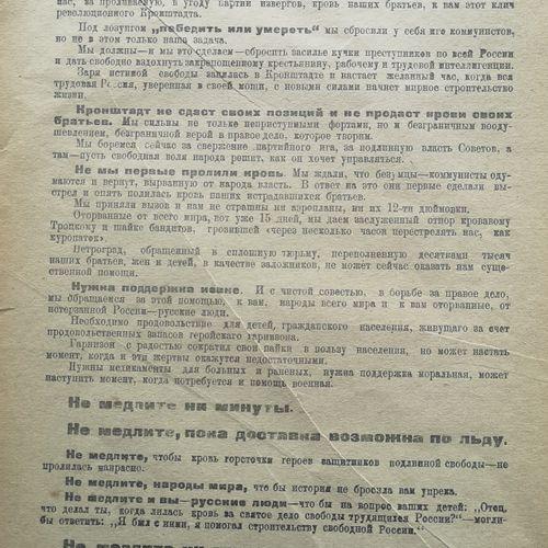 [100 ANS DE LA REVOLTE DE KRONSTADT]  Appel à l'aide des habitants de Kronstadt.…