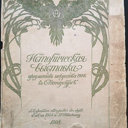 ALBUM DE « L'EXPOSITION RETROSPECTIVE DES OBJETS D'ART EN 1904 A SAINT PETERSBOU…