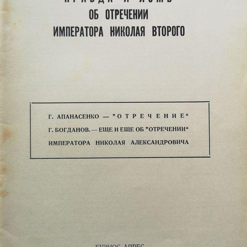 LOT DE 19 EDITIONS MONARCHIQUES. 1) Meïer N. Comment a disparu la famille impéri…