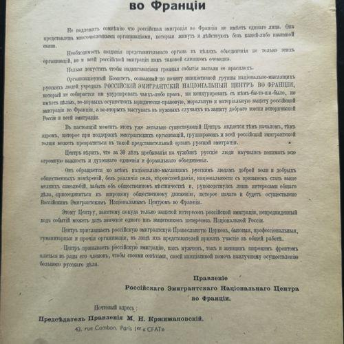 LOT DU 16 EDITIONS DE L'EMIGRATION :  1) RECUEIL DES LOIS DU GOUVERNEMENT. №3 du…