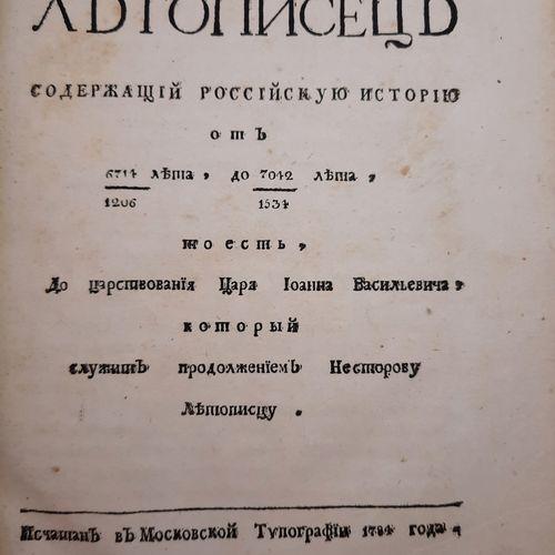 PREMIERE CHRONIQUE DE NOVGOROD.  Typographie de Moscou, 1781, Moscou. Deux vol. …