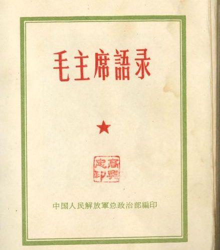 *MAO ZEDONG (1893 1976). [Citations du Président Mao]. S.L. (Pékin), [Départemen…
